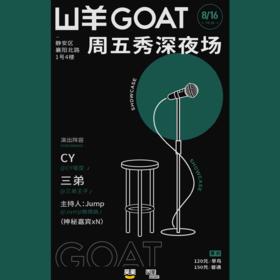 8.16上海山羊GOAT   周五秀深夜场(22:00)