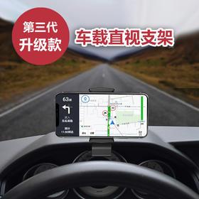 【火爆亚马逊,导航不低头】Utake车载直视支架升级款,眼不离路,手不离盘,安心驾驶!