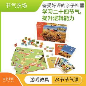 《节气农场》游戏教具+24节音频课程:学习传统文化认知,提升数学思维和逻辑能力。