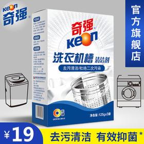 奇强洗衣机槽清洗剂温和除垢去味清洗剂125g*3包