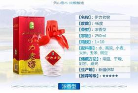 新疆白酒46度伊力小老窖(250ML/瓶*10瓶/箱)