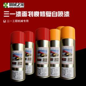 三一SANY 吊车 泵车 挖机 罐车黄色 红色自喷漆 油漆 工程机械专用