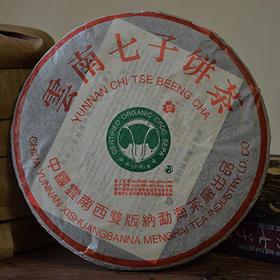 2004年大白菜班章超级珍藏青饼