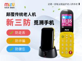 觅溯(MISU)新三防手机 防走丢 防诈骗 防健忘 老人手机 翻盖手机