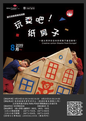 西溪亲子季|波兰创意思维互动剧《玩耍吧!纸房子》