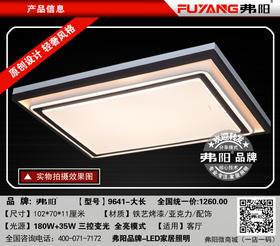 弗阳照明【新品上市】9641长方  102*70厘米三控变光辅光源 现代简约 客厅灯