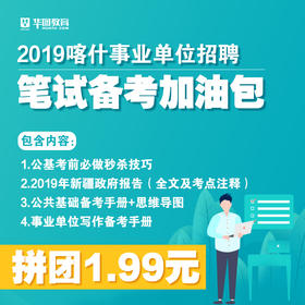 2019喀什事业单位电子版礼包(加微信客服领取)