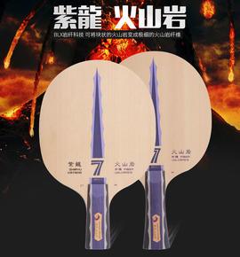 银河乒乓球底板火山岩vf-5 vf-7乒乓球拍底板快弧型横拍直拍