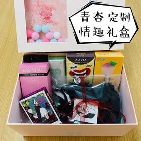 青杏定制情趣礼盒(限量100份)
