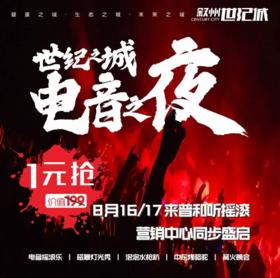 【1元砍】国际电音节(16日)门票! 电音神曲+冰水狂欢+啤酒派对  (2刀砍到底)