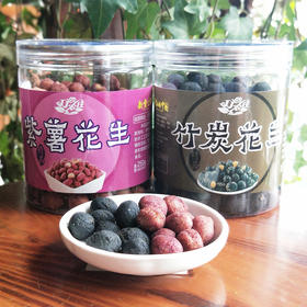 竹炭花生米紫薯花生米 台湾风味休闲坚果零食 4罐装 250g/罐    预售
