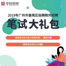 【1元抢购】2019年番禺临聘教师笔试大礼包(电子资料)