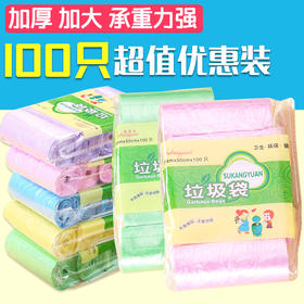 100只装优质彩色垃圾袋点断式家用实用一次性垃圾袋 5卷100只装