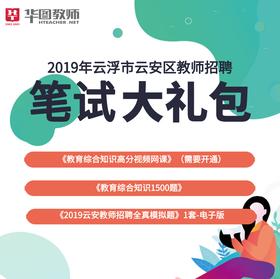 2019云浮市云安区教师招聘笔试大礼包