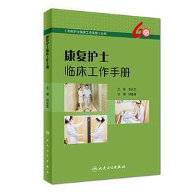 康复护士临床工作手册