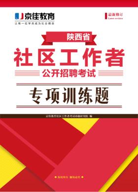 【电子版】陕西社区·专项训练题