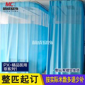 布料/工程布/PX-精品医用帘系列1