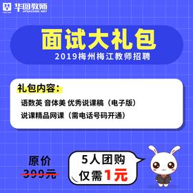 2019梅州梅江教师 1元面试大礼包