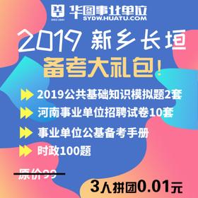 2019新乡长垣事业单位备考大礼包(电子版)