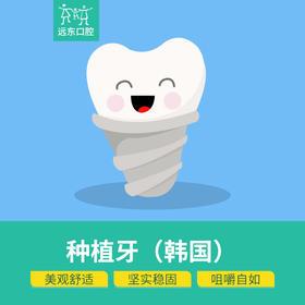 远东  韩国种植牙(含种植体、牙冠、基台不包含骨粉、骨膜) 远东四楼口腔前台验证使用