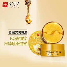 SNP黄金胶原蛋白眼膜贴 补水保湿去眼袋黑眼圈淡化细纹韩国女
