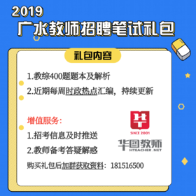 2019广水教师招聘笔试礼包