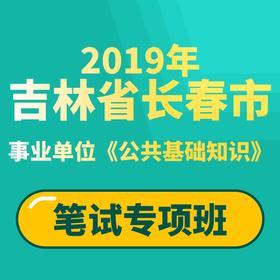 2019年吉林省長春市《公共基礎知識》專項課