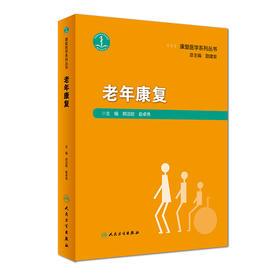康复医学系列丛书——老年康复