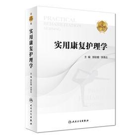 实用康复护理学(第2版)