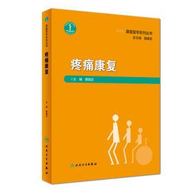 康复医学系列丛书——疼痛康复