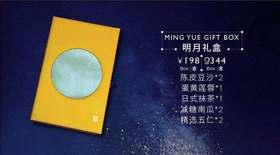 江浙沪包邮!常州香格里拉酒店月饼 明月礼盒   8个装(5口味)享10倍飞客里程奖励