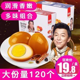 咚咚鹌鹑蛋卤蛋720g香辣卤味熟食即食小包装盐焗零食小吃整箱批发