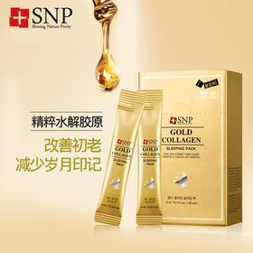 SNP黄金胶原蛋白睡眠面膜4ml*20 女夜间免洗补水保湿韩国
