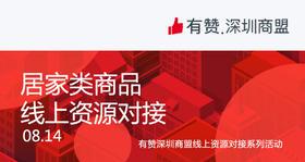 【深圳商盟】居家类线上资源对接