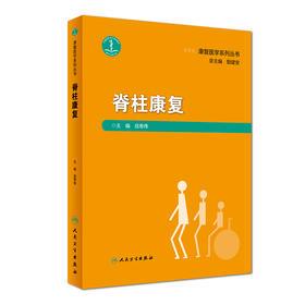 康复医学系列丛书——脊柱康复