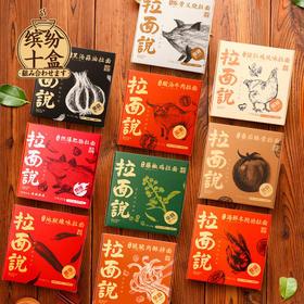 【拉面说 |组合装】豚骨/番茄/冬阴功/地狱辣/多口味拉面