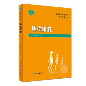 康复医学系列丛书——烧商康复