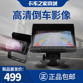 暴享大货车专用 车载倒车影像 HD高清液晶屏 LED夜视灯 无损安装 卡车之家