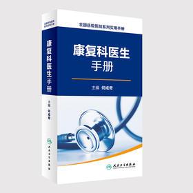 全国县级医院系列实用手册——康复科医生手册