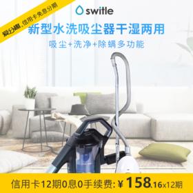 Switle 新型家用水尘器+吸尘器组合套装 干湿两用水洗吸尘器