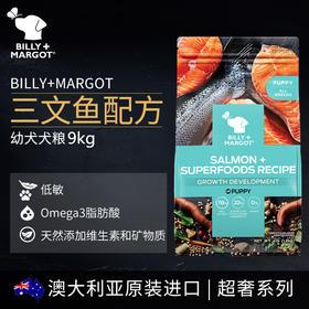 【比利玛格 会员礼包】喜归 |  进口高端狗粮 Billy+Margot比利玛格 三文鱼幼犬粮9kg,澳大利亚原装进口狗粮