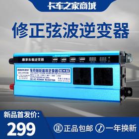 暴享(BX-NB22) 950W大货车通用多功能车载逆变器 修正弦波逆变器 卡车之家