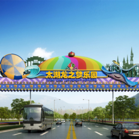 【湖州•长兴】太湖龙之梦乐园 2天1夜超值自驾套餐!