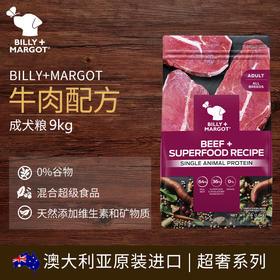 【比利玛格 会员礼包】喜归 |  进口高端狗粮 Billy+Margot比利玛格 牛肉成犬粮9kg,澳大利亚原装进口狗粮