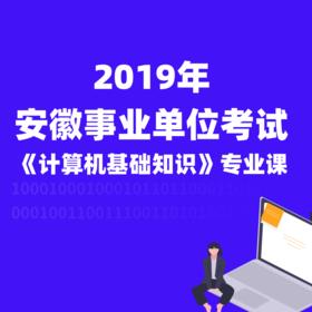 2019年安徽事業單位考試《計算機基礎知識》專業課