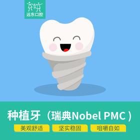 瑞典NOBEL PMC种植牙购买后到院 远东罗湖院区-4楼口腔科 | 基础商品
