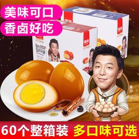 咚咚鹌鹑蛋卤蛋小包装零食整箱360g香辣卤味五香盐焗熟食小吃批发
