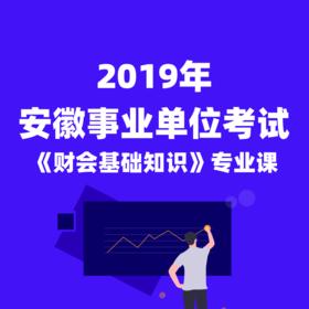 2019年安徽事業單位考試《財會基礎知識》專業課