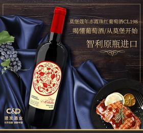 莫堡蔻年赤霞珠红葡萄酒CL198