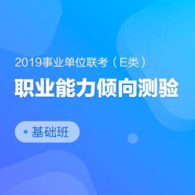 2019年事业单位《职业能力倾向测验(E类)》基础班